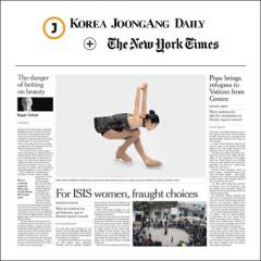 중앙데일리/뉴욕타임즈