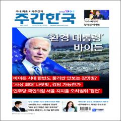 주간한국 (1년 정기구독)