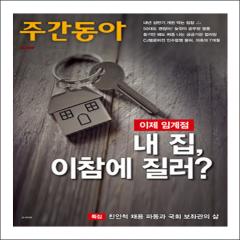 주간동아 (1년 정기구독)