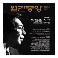 월간중앙 (1년 정기구독)